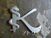 おしゃれで人気のロートアイアン風アルミ製イニシャルK+蛇妻飾り