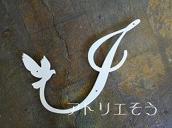 234:イニシャルNI+花+鳥妻飾り