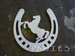 254:馬+蹄鉄妻飾り