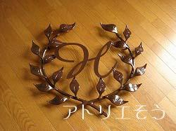 おしゃれで人気のロートアイアン風アルミ製オリジナル妻飾りFタイプにイニシャルHのモチーフを加えた写真