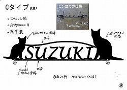 404-SUZUKI様邸猫表札Cタイプ変更1仕様