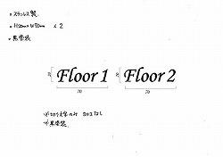 380-Floor1・Floor2仕様