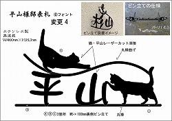 167:猫2匹表札仕様