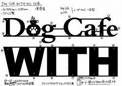 135:DogCafe看板