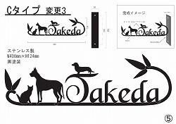 144:犬+猫+竹の葉表札仕様