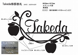 163:りんご表札 仕様