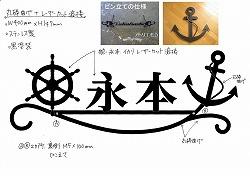 162:イカリ+舵表札仕様