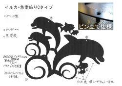 238:イルカ+魚妻飾り