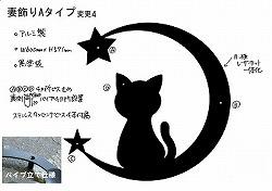 325:猫+月+星妻飾り