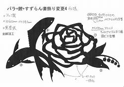 182:鯉+薔薇+すずらん妻飾り
