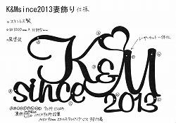 214:KM+since2013妻飾り