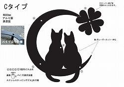 269:猫2匹+クローバー妻飾り
