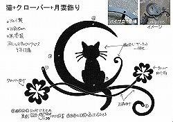 296:猫+クローバー+月妻飾り