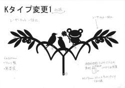120:イニシャルYW+蛙+小鳥妻飾り