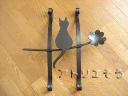 おしゃれで人気のロートアイアン風アルミ製オリジナル妻飾りDタイプにかわいい猫のモチーフを加えた素敵なデザインです