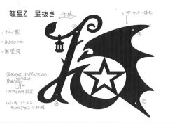 126:龍星妻飾り