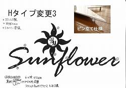 210:Sunflower太陽妻飾り