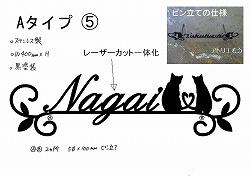 120:猫+ハート表札