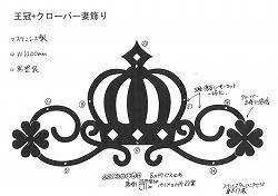 195:王冠+クローバー妻飾り