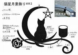 247:猫+月+星+薔薇妻飾り