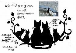 329:猫5匹妻飾り
