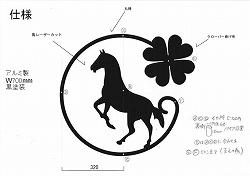 138:馬+クローバー妻飾り