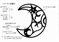 161:アルミ製月+ハート+星妻飾り