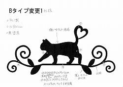 211:猫+唐草妻飾り