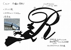 256:イニシャルR+魔女妻飾り
