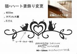 198:ハート+猫妻飾り