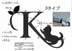 292:イニシャルK+猫妻飾り