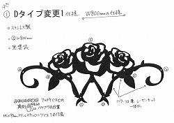 197:イニシャルW+薔薇妻飾り