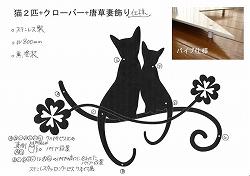 201:猫2匹+クローバー妻飾り