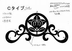 156:丸に橘家紋妻飾りステンレス製