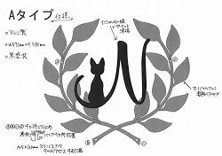おしゃれで人気のロートアイアン風アルミ製オリジナル妻飾りFタイプにイニシャルNとかわいい猫のモチーフを加えた写真