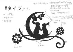 110:うさぎ+月+星+クローバー妻飾り