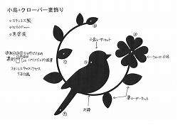 228:小鳥+クローバー+葉妻飾り