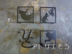 301:猫玄関飾り①