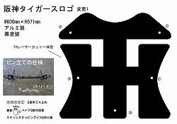 420:阪神タイガースアルミ製妻飾り