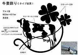415:乳牛+クローバーアルミ製妻飾り