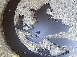 405:魔女猫月ステンレス製妻飾り