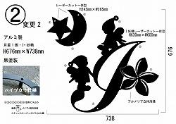 449:イニシャルI+妖精+プルメリアアルミ製妻飾り