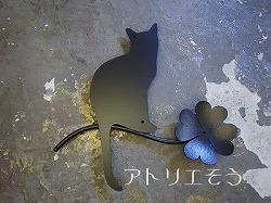 No433:猫クローバーアルミ製妻飾り