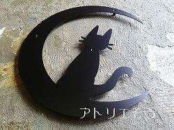 No436:猫+月ステンレス製妻飾り