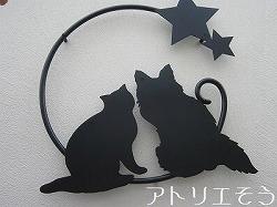 454:ステンレス製猫星妻飾り設置写真