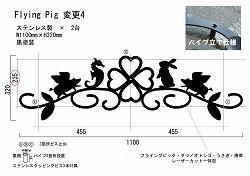 No440:フライングピッグタツノオトシゴうさぎステンレス製妻飾り