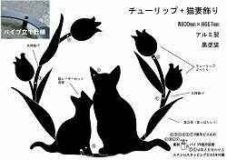 448:猫+チューリップアルミ製妻飾り