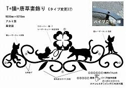 451:イニシャルT+猫4匹アルミ製妻飾り
