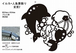 No437:イルカ人魚アルミ製妻飾り