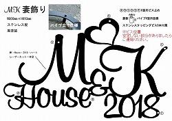 453:ステンレス製イニシャルM&K House2018妻飾り